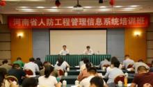 河南省人防工程管理信息系统培训班在郑州举办