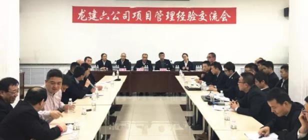 龙建六公司召开首届项目管理经验交流会