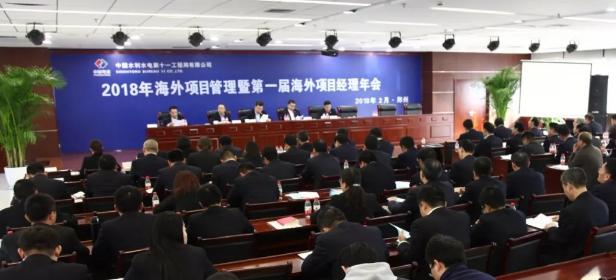 水电十一局召开2018年度海外项目管理暨第一届项目经理年会