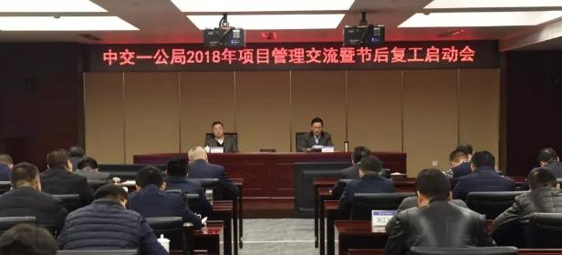 中交一公局公司2018年项目管理交流会暨节后复工启动会召开