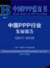 《中国PPP行业发展报告 (2017~2018)》