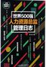 《世界500强人力资源总监管理日志》