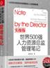 《世界500强人力资源总监管理笔记实操版》