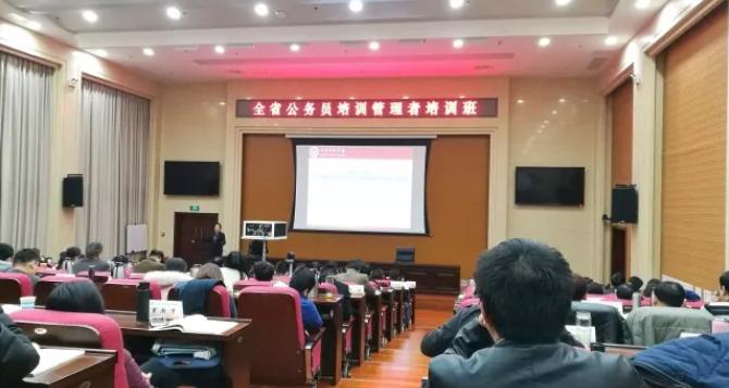 全省公務員培訓管理者培訓班在濟南舉辦