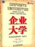 《企業大學(為企業培養世界一流員工修訂版)》
