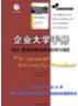 《企业大学手册:设计、管理并推动成功的学习项目》
