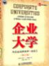 《企业大学(为企业培养世界一流员工修订版)》