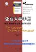 《企業大學手冊:設計、管理并推動成功的學習項目》
