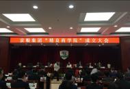 京粮集团精良商学院揭牌 致力锻造中国一流企业大学