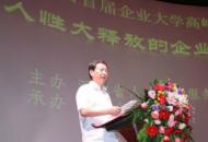 企业大学助力企业战略发展—河北省首届企业大学高峰论坛圆满结束