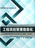 《工程建设项目管理方法与实践丛书:工程项目管理信息化》