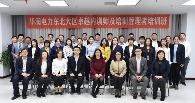 华润电力东北大区举办培训管理者培训第三次集训