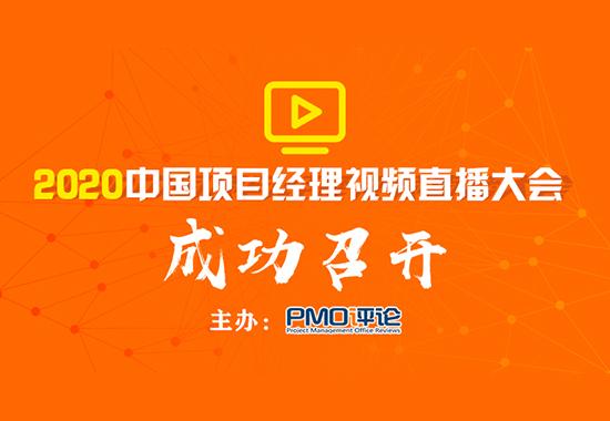 2020中国项目经理视频直播大会成功举办