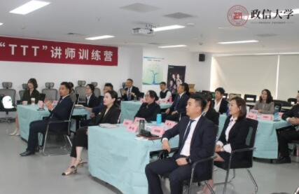 """政信投资集团首届""""TTT讲师训练营""""圆满结业"""